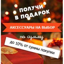 Акция: покупай товар - получай подарки!