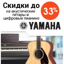 Акция от компании Yamaha