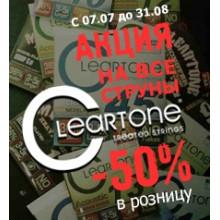 Акция: -50% на струны Cleartone!
