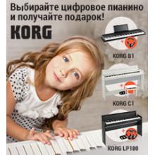 Акция! Купите цифровое пианино Korg - получите подарок!